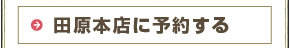 レディバグ田原本店のご予約
